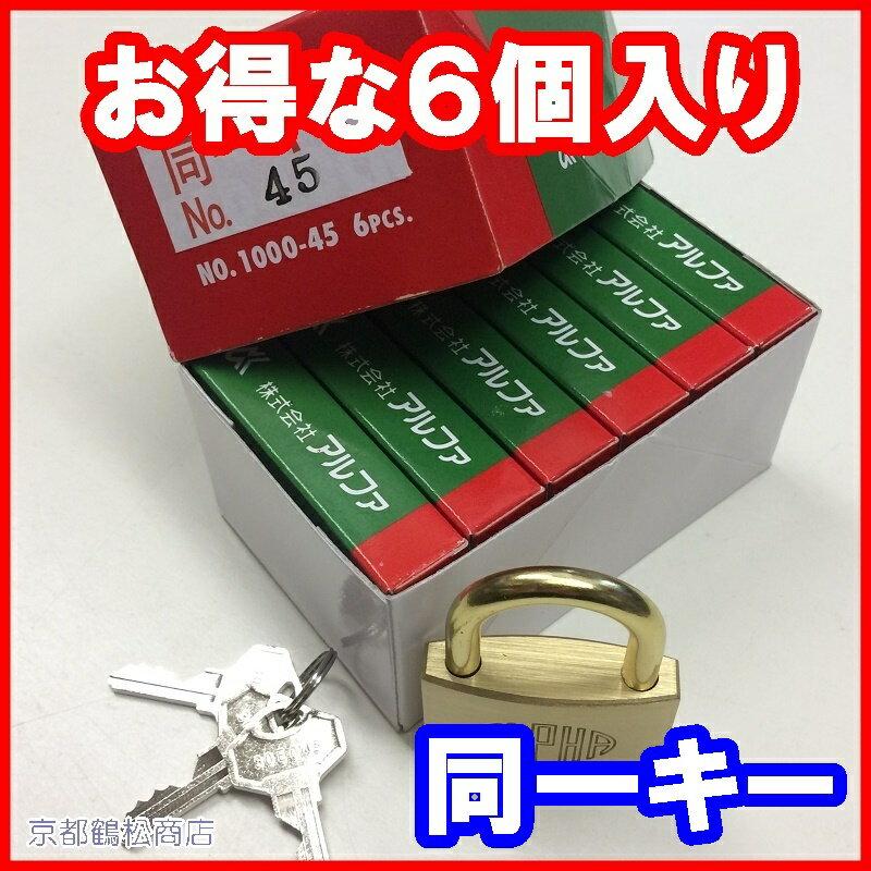 特価6個入り アルファ 南京錠【1000-45 同一キー 30E045(No45) キー3本付】×6