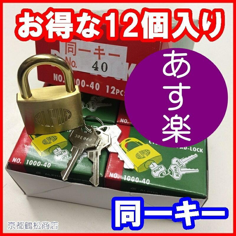 特価12個入り アルファ 南京錠【1000-40 同一キー 30E040(No40) キー3本付】×12