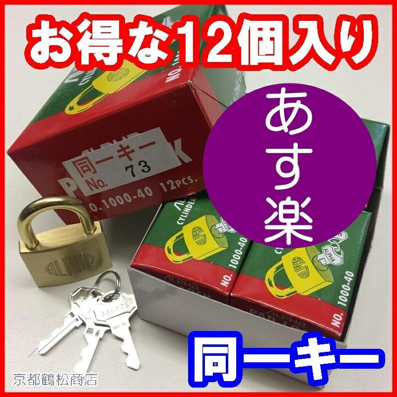 特価12個入り アルファ 南京錠【1000-40 同一キー 30E073(No73) キー3本付】×12