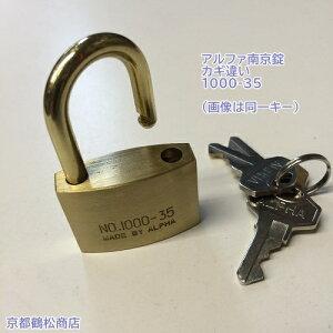 アルファ 南京錠【1000-35 カギ違い キー3本付】