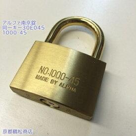 アルファ 南京錠【1000-45 同一キー 30E045(No45) キー3本付】