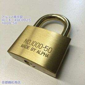 アルファ 南京錠【1000-50 同一キー 40E0025(No25) キー3本付】