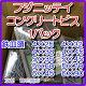 コンクリートビス鉄皿頭【4×25/32/38/45・5×35/45/60/70・6×45/90】