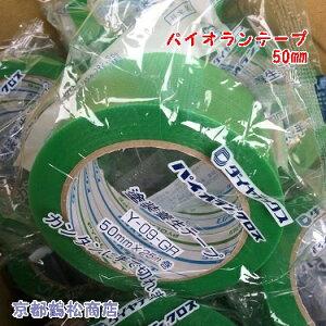 ダイヤテックス パイオランテープ 50mm 25m【養生 テープ 養生粘着 塗装養生】