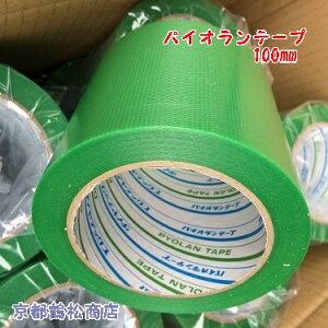 ダイヤテックス パイオランテープ 100mm 25m【養生 テープ 養生粘着 塗装養生】