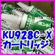 ボンドKU928C-X【KU928C-Xカートリッジ760ml】
