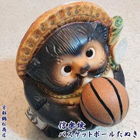 信楽焼 6号 バスケットボールたぬき 置物 必勝 開運 記念品 縁起物 狸 タヌキ 焼物 陶器