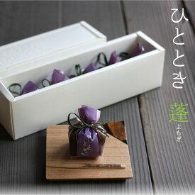 ひととき(よもぎ)5個入 よもぎ餅入つぶ羊羹 京都 和菓子 京菓子 お土産 心ばかり