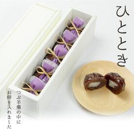 餅入つぶ羊羹 ひととき5個入 バレンタイン 京都 和菓子 京菓子 お土産 心ばかり