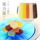 ホワイトデー ギフト 琥珀糖 フルーツ琥珀 果乃菓 40個入り 5種のフルーツ味【ブルーベリー・ゆず・イチゴ・マンゴー…