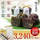 【全国送料無料】 木箱 栗羊羹(くりようかん)5個・抹茶羊羹(まっちゃようかん)5個 贈り物ギフトセット 京都の和菓子