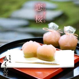 恋桜 5個入 可愛い桜のひとくち羊羹 京都 和菓子 京菓子 お土産用 心ばかり