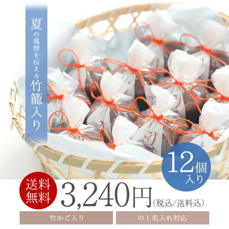 【送料無料】 水羊羹12個入 竹籠入り 北海道産小豆使用 京都 和菓子 京菓子 水ようかん 贈答 ギフト 御歳暮 お歳暮