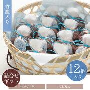塩水羊羹竹篭12個入〈京都〉菓子【水羊羹】お中元贈答ギフト逸品のし対応