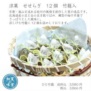 涼菓 せせらぎ12個 竹篭入り 京都 和菓子 京菓子 寒天 ギフト お中元 暑中 残暑御見舞