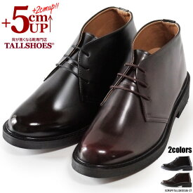 シークレットシューズ メンズ 5cm トールシューズ シューズ メンズシューズ シークレットブーツ チャッカブーツ 靴 厚底 通気性 ライヴ バイク コスプレ靴 プレゼント ショートブーツ 靴紐 シークレット 背が高くなる靴 TALLSHOES A-27 ブラック/ダークブラウン