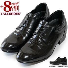 シークレットシューズ 革靴 ビジネスシューズ メンズ 8cmUP メダリオン トールシューズ プレーントゥ 外羽根 紐付き 紳士靴 本革 黒 a-9612