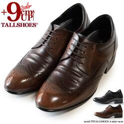 シークレットシューズビジネスシューズ9cmUPトールシューズメンズ紳士靴ウィングチップメダリオン外羽根本革黒茶A-9637