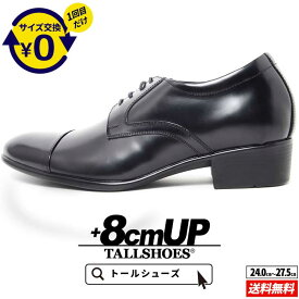 シークレットシューズ ビジネスシューズ メンズ 紳士靴 ストレートチップ 外羽根 トールシューズ 紐 通気性 本革 黒 8cmUP/ KK1-102-8cm