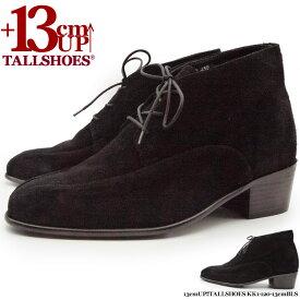 シークレットシューズ メンズ 革靴 13cm トールシューズ シューズ メンズシューズ ビジネスシューズ 本革 紳士靴 ライヴ 舞台 衣装 紐靴 厚底 背が高くなる靴 TALLSHOES kk1-120-13cmbls ブラックスエード