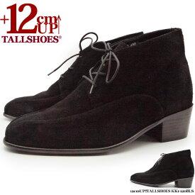 シークレットシューズ メンズ 革靴 12cm トールシューズ シューズ メンズシューズ ビジネスシューズ 本革 紳士靴 ライヴ 舞台 衣装 紐靴 厚底 背が高くなる靴 TALLSHOES KK1-120bls ブラックスエード
