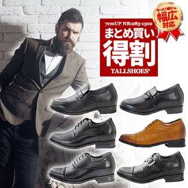 シークレットシューズ メンズ 6cm トールシューズ シューズ メンズシューズ ビジネスシューズ 紳士靴 靴 結婚式 新郎 通気性 リクルート 就活 ライヴ 激安 背が高くなる靴 TALLSHOES NB1283-1302-7cm-SET ブラック/ブラウン
