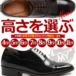 トールシューズ背が高くなる靴オーダーメイドシューズメンズセミオーダービスポーク【商品番号:oms】