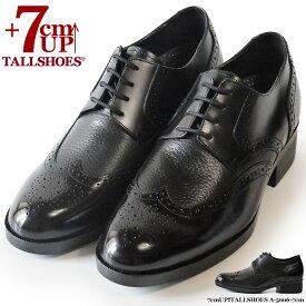 シークレットシューズ 革靴 本革 メンズ ビジネスシューズ 黒 7cm 身長アップ ウィングチップ メダリオン 外羽根 紳士靴 軽量 通気性 クッション性 歩きやすい 背が高くなる 靴 身長が盛れる 厚底 バレない インヒール 就活 就職祝い プレゼント トールシューズ A-5006