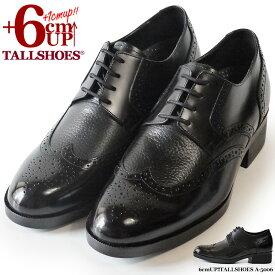 シークレットシューズ 革靴 メンズ ビジネスシューズ 6cmUP ウィングチップ メダリオン 外羽根 本革 紳士靴 A-5006