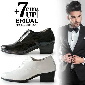 シークレットシューズ 結婚式 新郎 靴 ブライダル 7cmUP ビジネスシューズ エナメルシューズ 革靴 挙式 披露宴 パーティー メンズ 背が高くなる靴 トールシューズ EN33