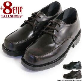 シークレットシューズ メンズ 厚底 オックスフォードシューズ スムース 合皮 レースアップ 背が高くなる靴 8cmUP ブラック/ダークブラウン【A-73-8cm】