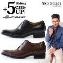 シークレットシューズ マドラス モデーロ ビジネスシューズ メンズ 紳士靴 結婚式 新郎 シークレット メンズ ストレートチップ トールシューズ 3E 紐 通気性 本革 日本製 革靴 学生 黒 5cm