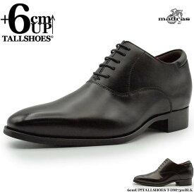 シークレットシューズ マドラス モデロ 革靴 セミスクエアトゥ プレーントゥ 内羽根 ブラック 背が高くなる靴 トールシューズ 【t-dm7501blk】