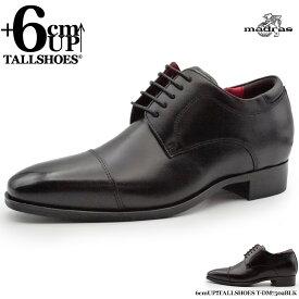シークレットシューズ マドラス モデロ 革靴 セミスクエアトゥ ストレートチップ 外羽根 ブラック 背が高くなる靴 トールシューズ 【t-dm7502blk】