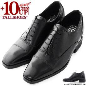 シークレットシューズ メンズ 革靴 10cm トールシューズ シューズ メンズシューズ ビジネスシューズ 本革 紳士靴 靴 結婚式 新郎 通気性 リクルート 就活 ライヴ 舞台 衣装 靴紐 送料無料 背が高くなる靴 TALLSHOES 788 ブラック