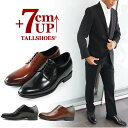 シークレットシューズ 革靴 本革 靴 メンズ ビジネス 7cm 身長アップ トールシューズ シューズ メンズシューズ ビジネスシューズ 紳士靴 結婚式 新郎 通気性 リクルート 就活 フォーマル 舞台 衣装 紐靴 おしゃれ 厚底 背が高くなる靴 TALLSHOES JP 黒 茶色