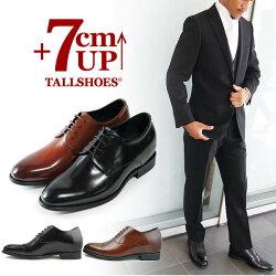 シークレットシューズビジネスシューズメンズ紳士靴ビジネス本革モカヒモストレートチップトールシューズ3E紐通気性撥水結婚式学生黒7cm8cm