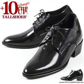 シークレットシューズ メンズ 革靴 10cm トールシューズ シューズ メンズシューズ ビジネスシューズ 本革 紳士靴 靴 結婚式 新郎 通気性 リクルート 就活 ドレスシューズ プレーントゥ ライヴ 舞台 衣装 紐靴 厚底 背が高くなる靴 TALLSHOES KK1-100 ブラック