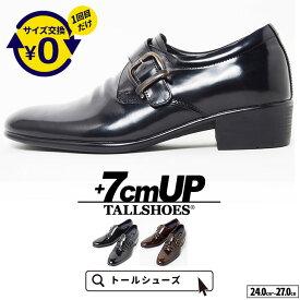 シークレットシューズ メンズ 革靴 7cm トールシューズ シューズ メンズシューズ ビジネスシューズ 本革 紳士靴 靴 結婚式 新郎 通気性 リクルート 就活 ライヴ 舞台 衣装 紐靴 おしゃれ 厚底 背が高くなる靴 TALLSHOES KK1-110 ブラック