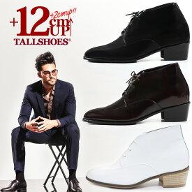 シークレットシューズ メンズ 革靴 12cm トールシューズ シューズ メンズシューズ ビジネスシューズ 本革 紳士靴 靴 結婚式 新郎 通気性 リクルート 就活 ライヴ 舞台 衣装 紐靴 厚底 背が高くなる靴 TALLSHOES KK1-120 ブラック/ダークブラウン/ホワイト
