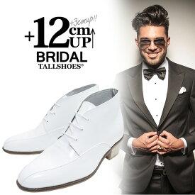 シークレットシューズ メンズ 革靴 12cm トールシューズ シューズ メンズシューズ ビジネスシューズ 本革 紳士靴 靴 結婚式 新郎 通気性 リクルート 就活 ライヴ 舞台 衣装 紐靴 厚底 背が高くなる靴 TALLSHOES KK1-120WHT ホワイト