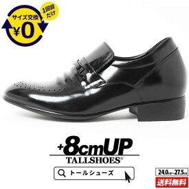 シークレットシューズ メンズ 革靴 8cm トールシューズ シューズ メンズシューズ ビジネスシューズ 本革 紳士靴 靴 結婚式 新郎 通気性 リクルート 就活 ライヴ 舞台 衣装 紐靴 スリッポン おしゃれ 厚底 背が高くなる靴 TALLSHOES KK1-151 ブラック