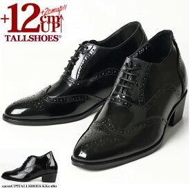 シークレットシューズ メンズ 革靴 12cm トールシューズ シューズ メンズシューズ ビジネスシューズ 本革 紳士靴 靴 結婚式 新郎 通気性 リクルート 就活 ライヴ 舞台 衣装 ウィングチップ ドレスシューズ 厚底 背が高くなる靴 TALLSHOES KK1-180 ブラック