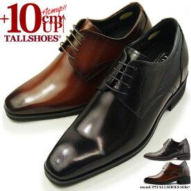 【楽天スーパーSALE】シークレットシューズ 10cm 革靴 メンズ トールシューズ シューズ メンズシューズ ビジネスシューズ 本革 紳士靴 靴 結婚式 新郎 通気性 リクルート 就活 ライヴ 靴紐 送料無料 背が高くなる靴 TALLSHOES SH67 ブラック/ダークブラウン