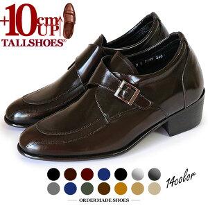 セミオーダー シークレットシューズ Uチップ モンクストラップ 本革 革靴 背が高くなる靴 トールシューズ オーダーシューズ【OMS-MO-10cm】