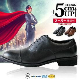 シークレットシューズ 革靴 メンズ ビジネスシューズ 5cmUP 本革 ストレートチップ 内羽根 軽量 防水 ビブラムソール ブラック/ブラウン RF4206