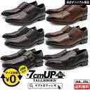 シークレットシューズ 革靴 メンズ ビジネス 黒 茶 7cm 合皮 幅広 3E 歩きやすい 靴 通気性 軽量 撥水 ウォーキング …