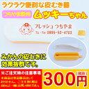 【ムッキー】【単品注文不可】ラクラク便利な皮むき器ムッキーちゃん300円(税別)ムッキーちゃんは単品販売をしておりません。ご注文…