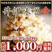 【味噌】ただひたすらに麦味噌ひとすじ。昔ながらの伝統の味350g×2袋/700g【送料無料】
