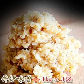 【味噌0103】ただひたすらに麦味噌ひとすじ。昔ながらの伝統の味1kg×3袋【送料無料】